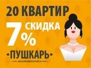 ЖК «Пушкарь» Рассрочка до 2-х лет